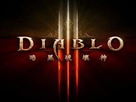 暗黑破壞神3:淺談中國大陸的私服氾濫現象