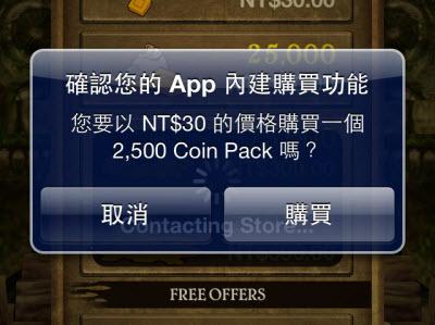 iOS App 裡的付費機制被攻破,駭客找到免費取得內容的方法
