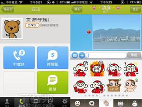 M+ Messenger  社交 App 登場,可預約免費訊息、電信識別,還有馬克、輔大猴超Q動態貼圖互動