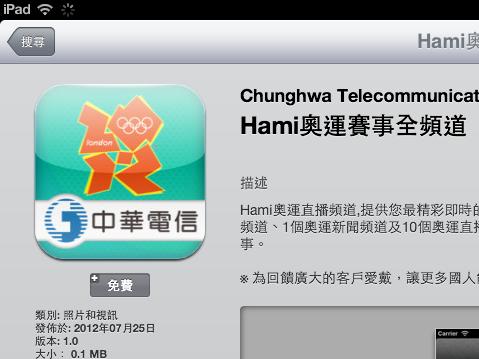 Hami 奧運賽事全頻道 App 限時免費,跨平台、跨電信商用戶都可看