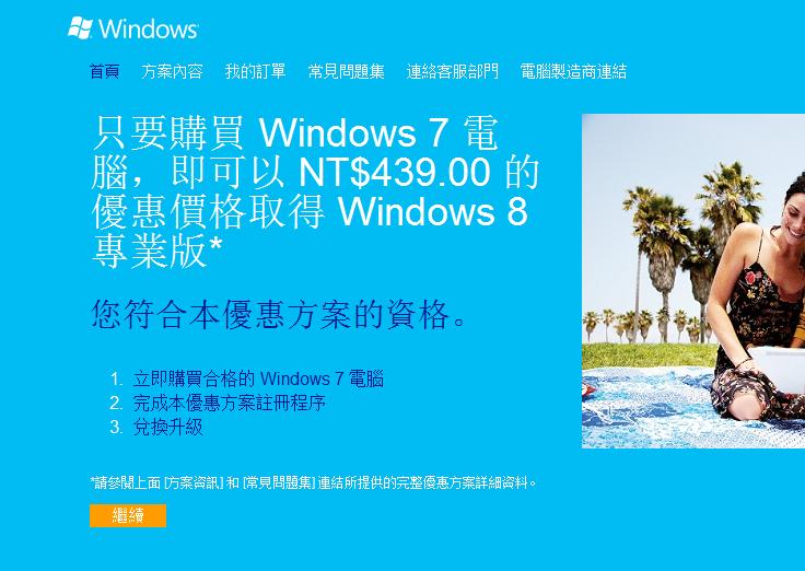 Windows 8 升級方案開跑,439 元即可升級到 Windows 8 Pro