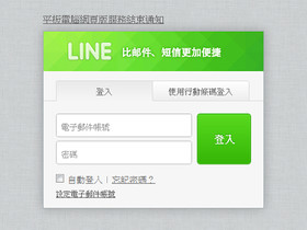 最短命的 LINE 產品!LINE 平板電腦網頁版9月18日結束服務