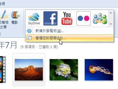利用微軟工具快速上傳照片到 Facebook,Windows Live 影像中心很好用