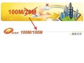 中華電信 100M 光世代改採預約制,客戶預約才建設合理嗎?