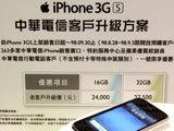 iPhone 3GS正式在台上市!
