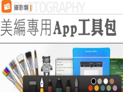 10款 iOS 美編 App,輕鬆製作個人風格!