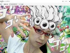 JOJO 冒險野郎入侵 Google+,JOJO EFFECTS 讓你變身漫畫角色來聊天