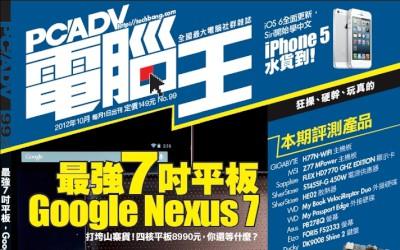 PCADV 99期、10月1日出刊:九千玩平板,Google Nexus 7