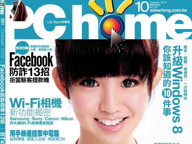 Windows 8 選購升級Q & A:PC home 201期、10月1日出刊