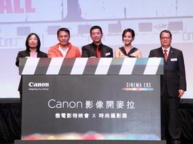 Canon 影像開麥拉直擊, 戴立忍執導火球微電影、張鈞甯時尚現身