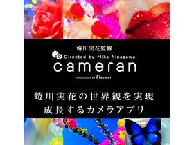 蜷川實花監修 Cameran App,打造蜷川風格華麗嬌艷照片