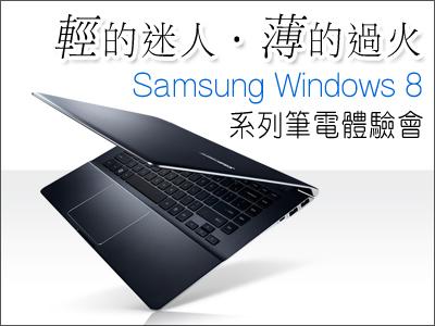 【PO文得獎名單公布,搶先獎名單更動】輕的迷人‧薄的過火 Samsung Windows 8系列筆電體驗會 值得妳/你細細品味