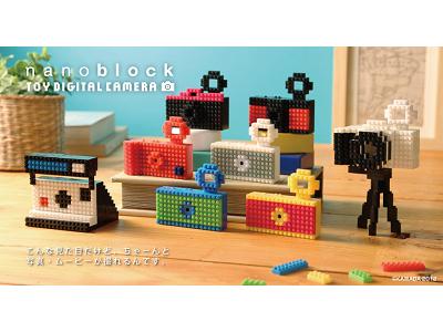 超可愛迷你積木相機!Fuuvi 聯手 nanoblock 推出玩具數位相機
