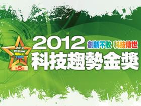 (抽獎名單公布)2012 科技金獎:年度最佳 3C 產品總決選,你投票我送禮