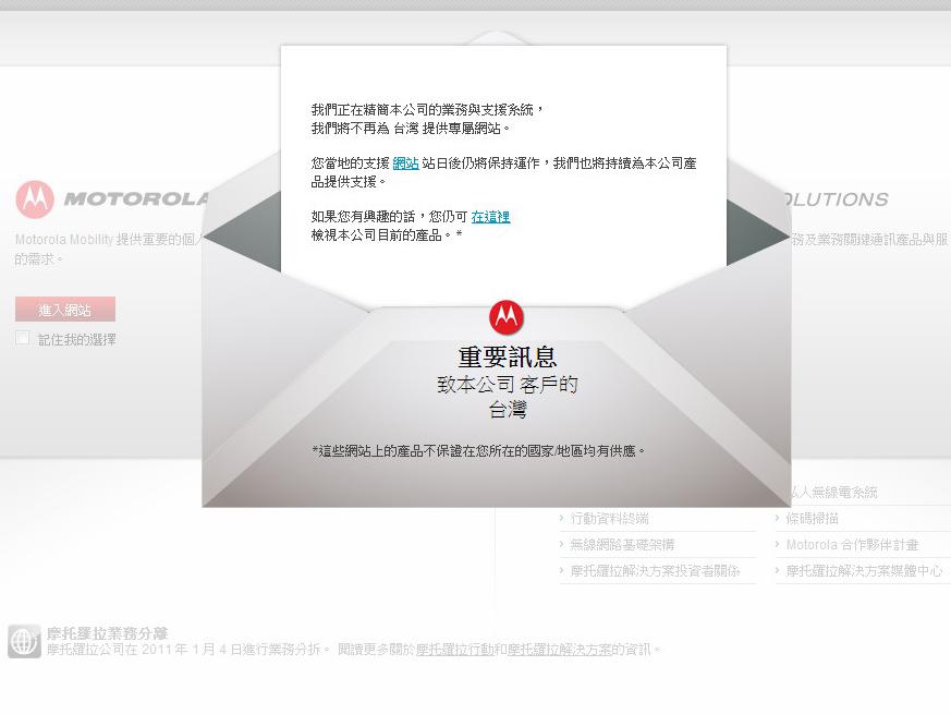 R.I.P.!Motorola 關閉歐洲、亞洲、中東、非洲等地官網