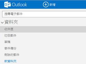 Outlook.com 有 2,500 萬活躍用戶,微軟表示許多 Gmail 用戶已經跳槽