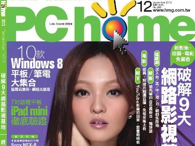 PC home 203期:12月1日出刊、告別網樂通的10大方案