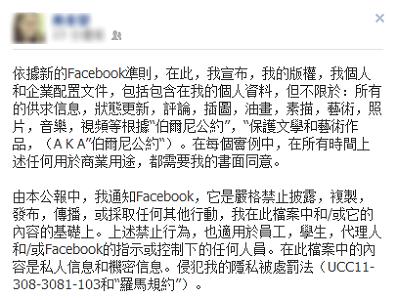 新的 Facebook 準則?這是假的,別再轉貼啦!