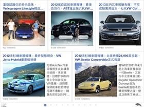 VW News 汽車日報 App:一手掌握 Volkswagen 最新資訊