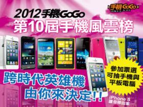 【預告】2012 手機 GoGo 年度風雲榜,12月14日即將登場,投票就抽 iPhone 5