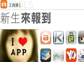 智慧手機新手看過來,馬上上手 10款必備入門 Apps