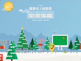 聖誕節即將來臨,和 Google 一起去追蹤聖誕老人吧!