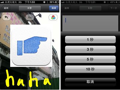 臉書新推出「Facebook  Poke App」,體驗訊息 3 秒後自動銷毀