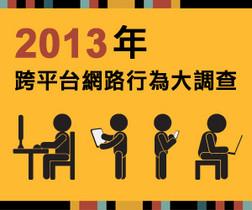 【首獎候補公告-參加活動抽三星Note2】2013年跨平台網路行為大調查