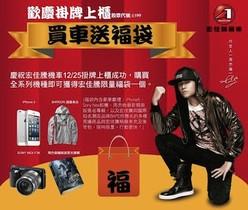 歡慶「Aeon宏佳騰機車」掛牌上櫃成功 感恩推出市值衝破150萬超值限量福袋!!
