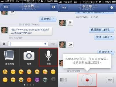 Facebook 也推免費電話,Messenger App 新增語音訊息功能