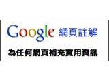 把任何網頁變成討論區!Google SideWiki