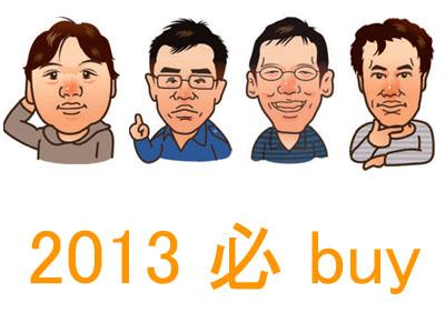 新年剛開始,看看電腦王編輯群 2013年想敗什麼?推薦那些產品?