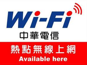 手機自動登入中華電信 Wi-Fi 熱點,1月15日正式開通