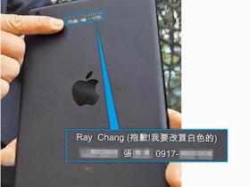 超特色!iPad mini 雷雕「我要改買白色的」