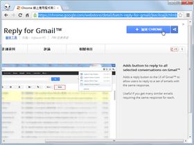 批次回覆 Gmail 中的多封信件