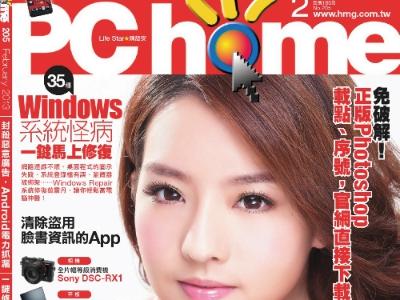 PC home 205期:2月1日出刊、拒絕 Android 惡意程式,自保大作戰