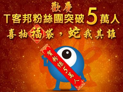 【得獎公佈】歡慶 T 客邦粉絲團突破 5 萬人!喜抽福袋,蛇我其誰