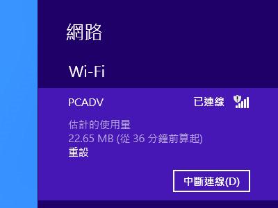 Windows 8 內建網路流量統計,3G 行動網路費用不怕破表
