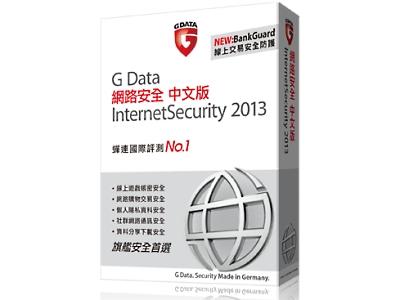 G Data 網路安全 2013:雙防毒核心保護更安全