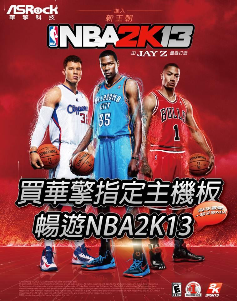 華擎Fun新春 帶你暢遊NBA2K13!買華擎指定主機板 就送NBA2K13遊戲序號卡!