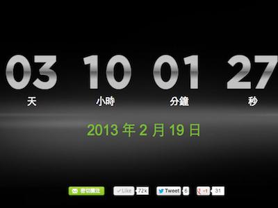 HTC M7 官網倒數計時,從時間軸溫習 M7 相關消息!