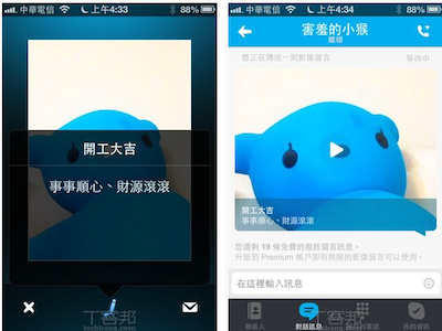Skype Video Message 小編試玩,3分鐘影像留言,你會怎麼玩?