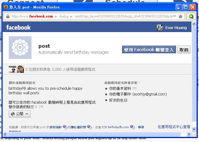 自動在 Facebook 好友的塗鴉牆貼上生日祝福訊息,再忙也不會忘記!