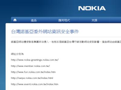 台灣諾基亞 5行銷網站遭駭,17萬個資外洩,150萬筆資料有風險 - 你可能就在其中