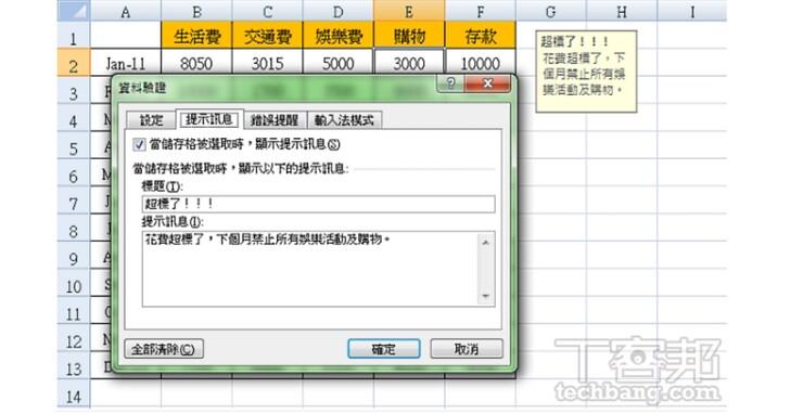 Excel教學技巧/善用 Excel 資料驗證功能,每月花費若超過上限可自動跳出提示訊息