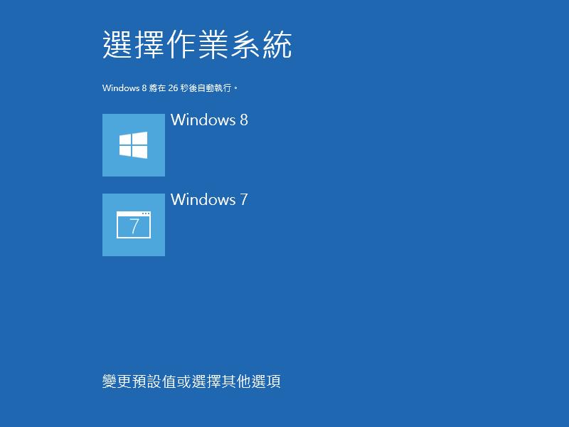 一鍵切換 Windows 8 的新舊多重開機選單