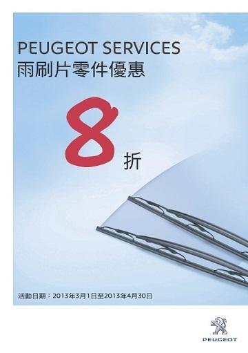 2013 PEUGEOT SERVICES 原廠零件優惠活動 3月~4月精選特惠-雨刷片