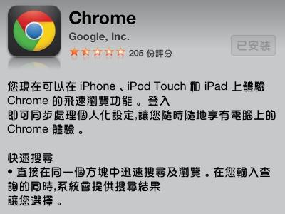 iOS 版 Chrome 更新後瘋狂閃退?來看看怎麼解決