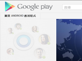 Adblock 出局!Google Play 無預警將廣告遮蔽軟體全部移除