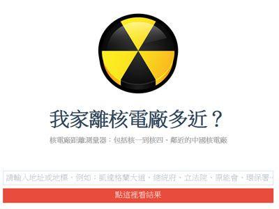 核電廠距離測量器,我家離核電廠有多近?